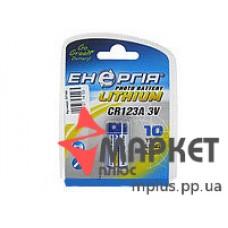 Батарейка CR123 Eнергія
