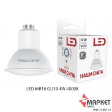 Ламочка Наша Сила LED MR16 GU10 4W 4000K