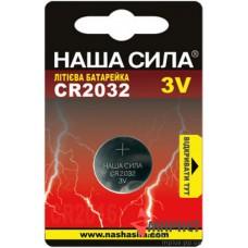 Батарейка CR2032 Hаша Cила