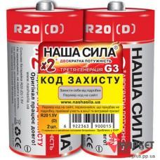 Батарейка R20 X2 Наша Сила